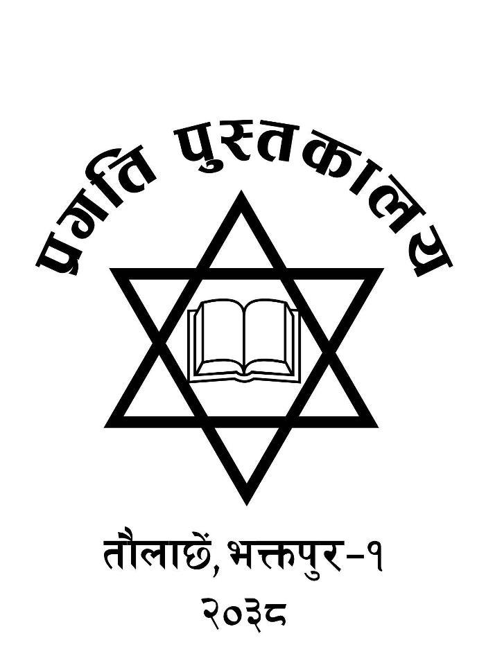pragati library  u2013 who is who nepal   u0915 u094b  u0915 u0947  u0939 u0941 u0928 u094d