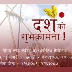 Shubhaprava Saving and Credit Co-operative Ltd.