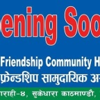 Friendship Community Hospital Pvt.Ltd.